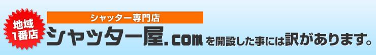 シャッター屋.comを開設したことには訳があります