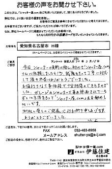 愛知県名古屋市 H様