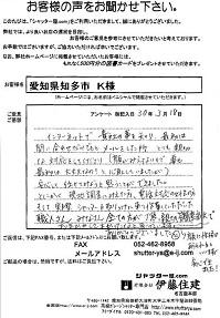 愛知県知多市 K様