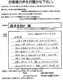 愛知県名古屋市 株式会社P 様