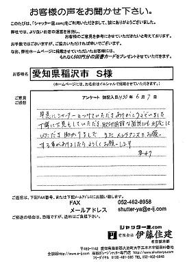 愛知県稲沢市 S様
