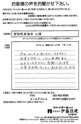 愛知県東海市 K様