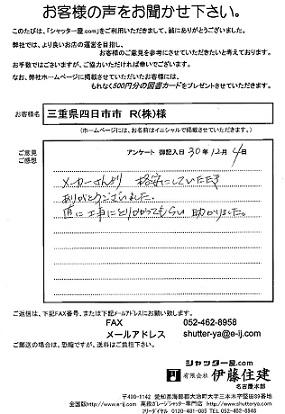 三重県四日市市 R(株)様