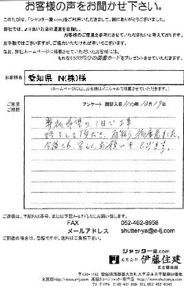 愛知県 N(株)様