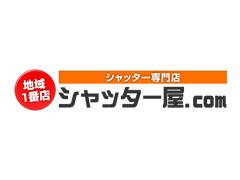 愛知県名古屋市熱田区 ブラインドシャッター取付工事