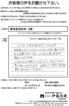 愛知県豊田市 K様